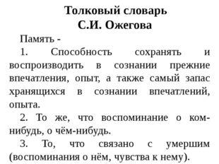 Толковый словарь С.И. Ожегова Память - 1. Способность сохранять и воспроизво