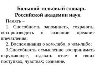 Большой толковый словарь Российской академии наук Память – 1. Способность за