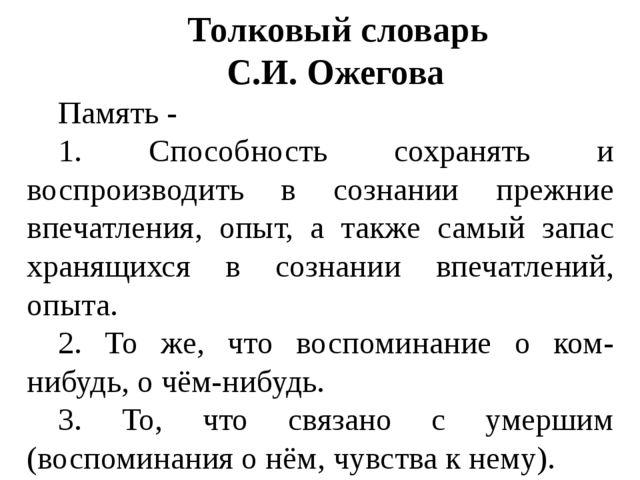 Толковый словарь С.И. Ожегова Память - 1. Способность сохранять и воспроизво...