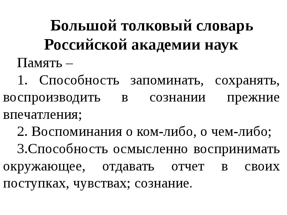 Большой толковый словарь Российской академии наук Память – 1. Способность за...