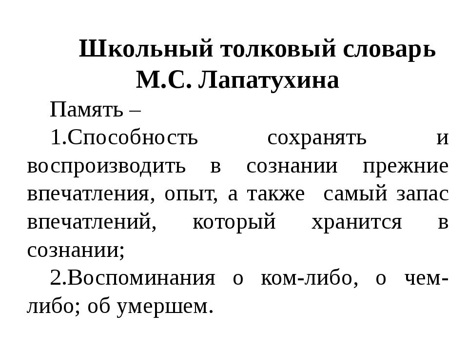 Школьный толковый словарь М.С. Лапатухина Память – 1.Способность сохранять и...
