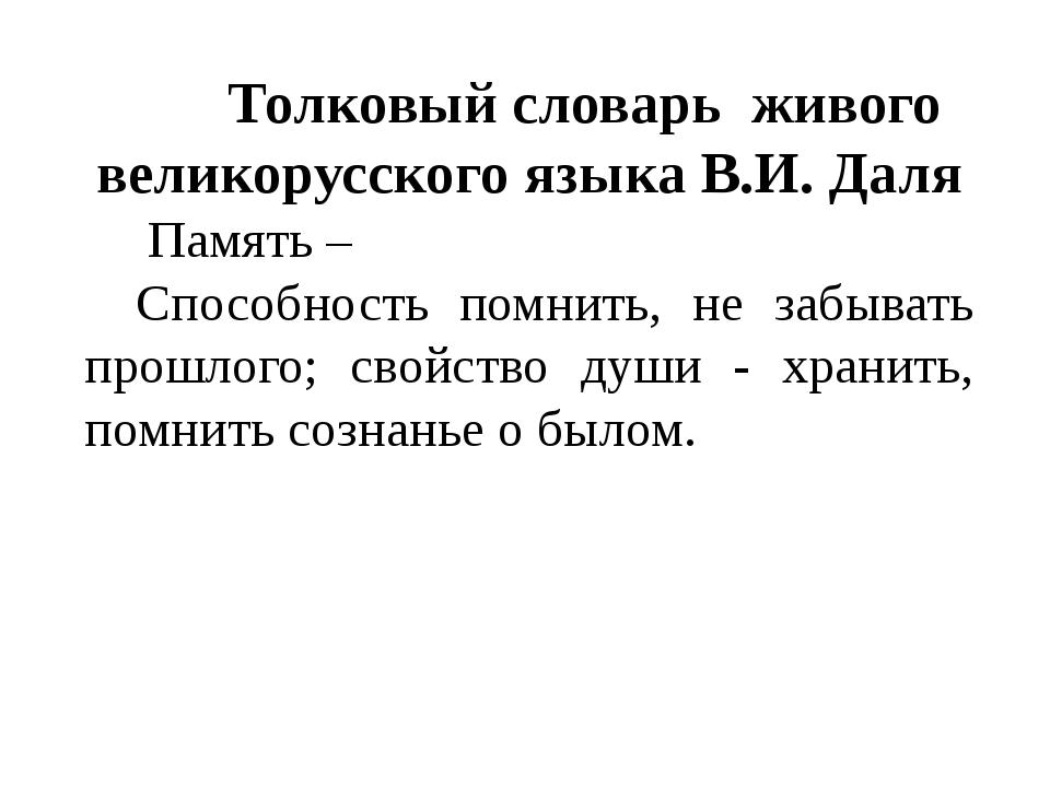 Толковый словарь живого великорусского языка В.И. Даля Память – Способность...