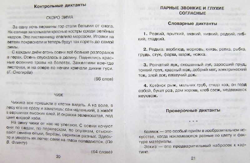 зима русская к и диктант гдз грамматические задания