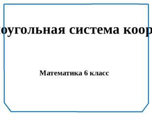 Прямоугольная система координат Математика 6 класс Идентификатор 263-259-302