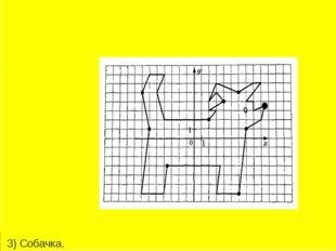 3) Собачка.