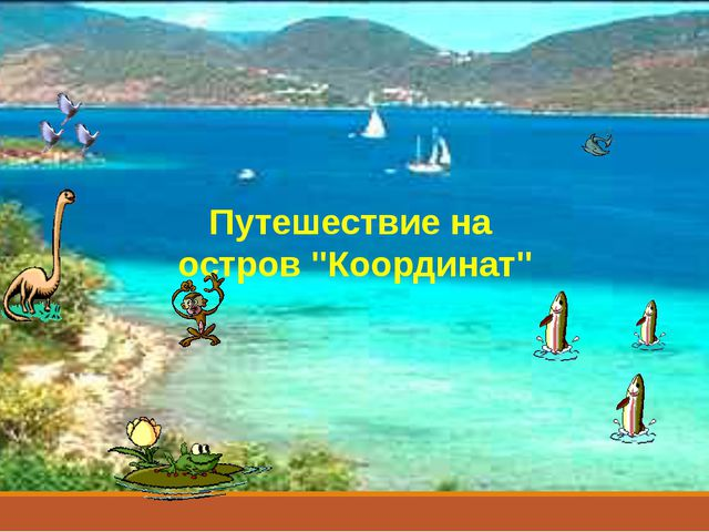"Путешествие на остров ""Координат"""