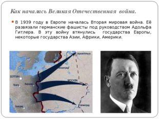Как началась Великая Отечественная война. В 1939 году в Европе началась Втора
