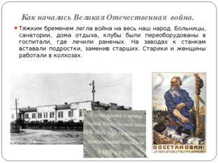 Как началась Великая Отечественная война. Тяжким бременем легла война на весь