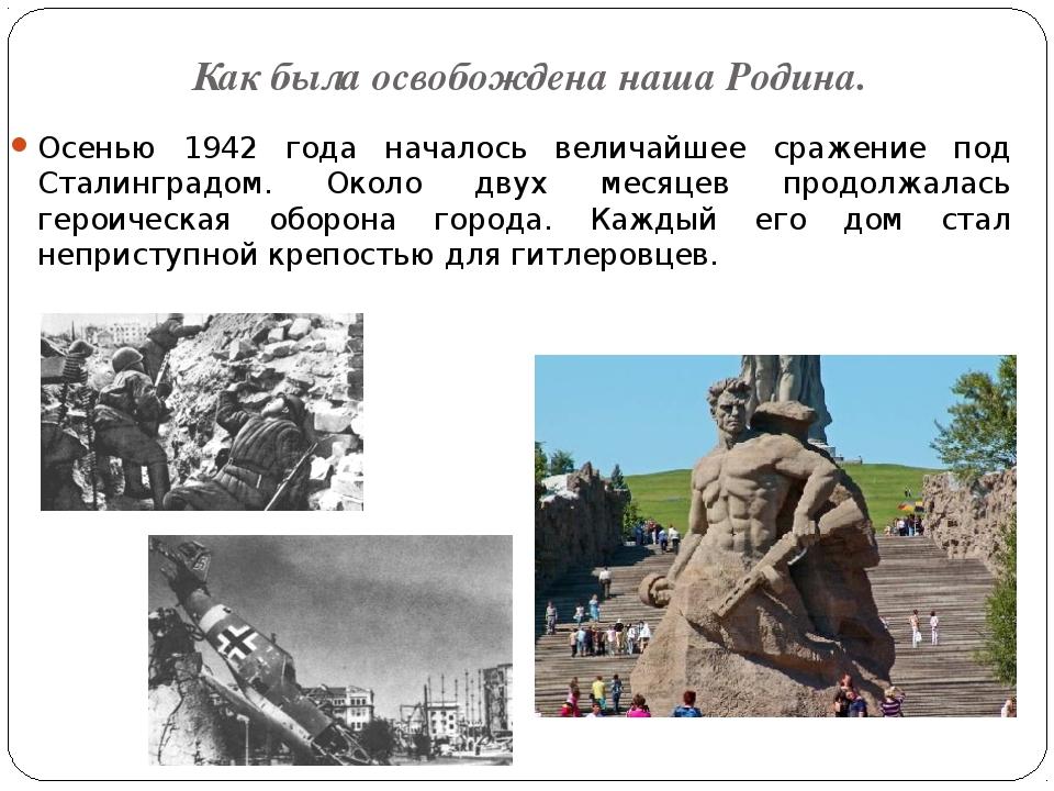 Как была освобождена наша Родина. Осенью 1942 года началось величайшее сражен...