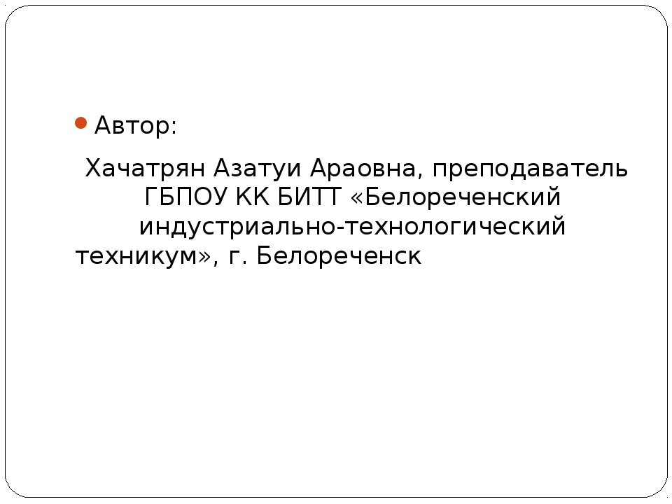 Автор: Хачатрян Азатуи Араовна, преподаватель ГБПОУ КК БИТТ «Белореченский ин...