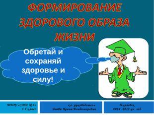 Обретай и сохраняй здоровье и силу! кл. руководитель Баева Ирина Владимировна