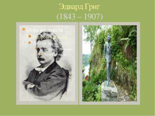 Эдвард Григ (1843 – 1907)