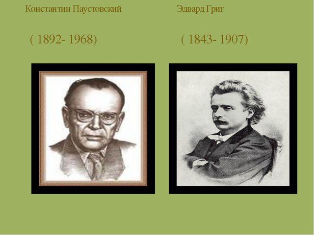 Константин Паустовский Эдвард Григ ( 1892- 1968) ( 1843- 1907)