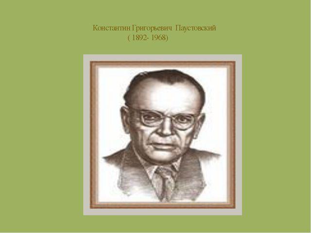 Константин Григорьевич Паустовский ( 1892- 1968) композитор