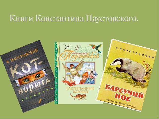Книги Константина Паустовского.