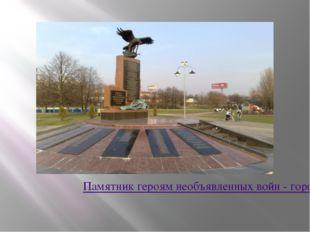 Памятник героям необъявленных войн - город Химки, Россия