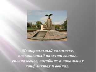 Мемориальный комплекс, посвященный памяти воинов-спецназовцев, погибших в лок