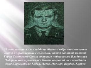 26 мая на воинском кладбище Каунаса собрались ветераны войны в Афганистане с
