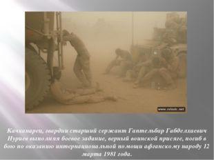 Качканарец, гвардии старший сержант Гаптельбар Габделхаевич Нуриев выполняя б