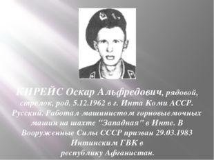 КИРЕЙС Оскар Альфредович, рядовой, стрелок, род. 5.12.1962 в г. Инта Коми АСС