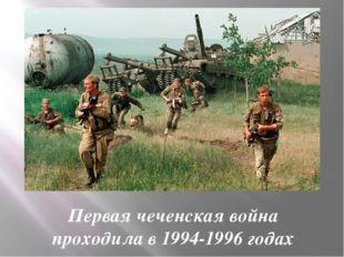 Первая чеченская война проходила в 1994-1996 годах