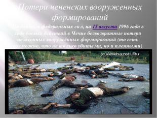 Потери чеченских вооруженных формирований По данным федеральных сил, на 15 ав