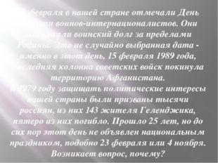 15 февраля в нашей стране отмечали День памяти воинов-интернационалистов. Они