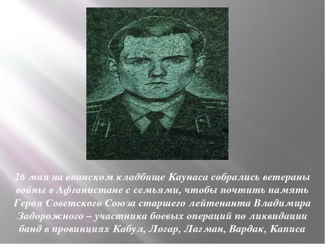 26 мая на воинском кладбище Каунаса собрались ветераны войны в Афганистане с...