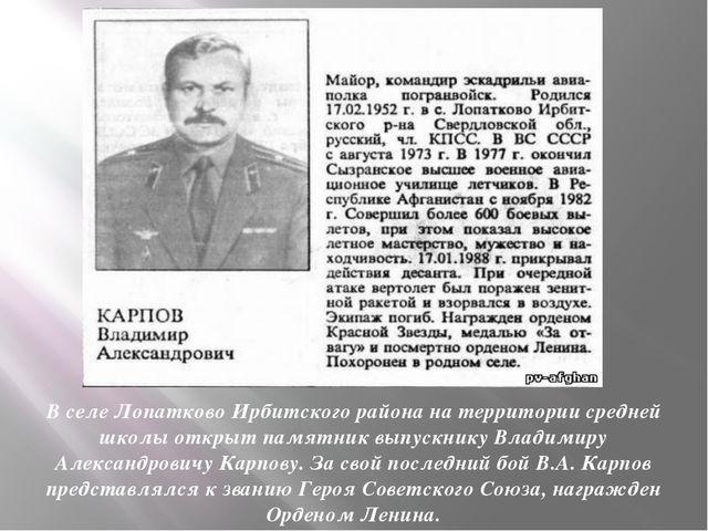 В селе Лопатково Ирбитского района на территории средней школы открыт памятн...