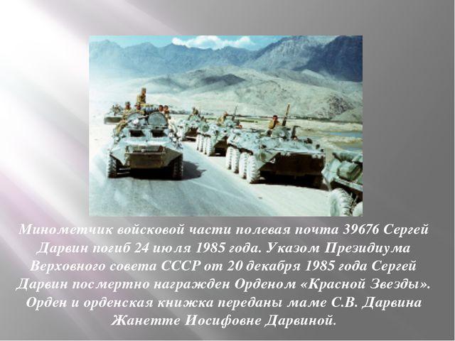 Минометчик войсковой части полевая почта 39676 Сергей Дарвин погиб 24 июля 19...