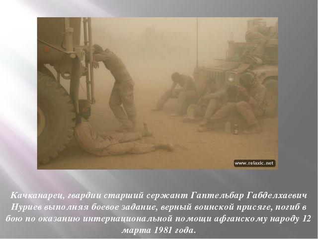 Качканарец, гвардии старший сержант Гаптельбар Габделхаевич Нуриев выполняя б...