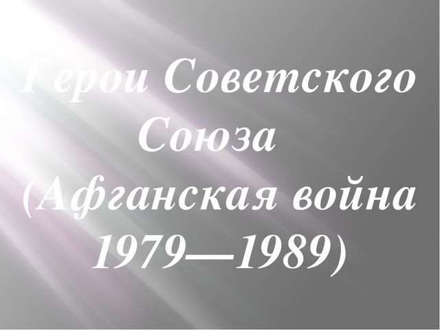 Герои Советского Союза (Афганская война 1979—1989)