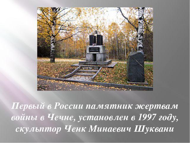 Первый в России памятник жертвам войны в Чечне, установлен в 1997 году, скуль...