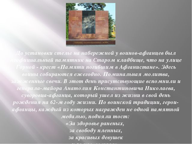 До установки стелы на набережной у воинов-афганцев был неофициальный памятник...