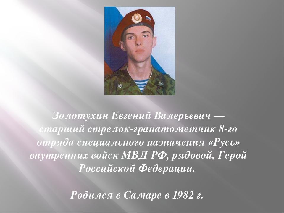 Золотухин Евгений Валерьевич — старший стрелок-гранатометчик 8-го отряда спец...