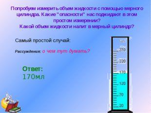 """Попробуем измерить объем жидкости с помощью мерного цилиндра. Какие """"опасност"""
