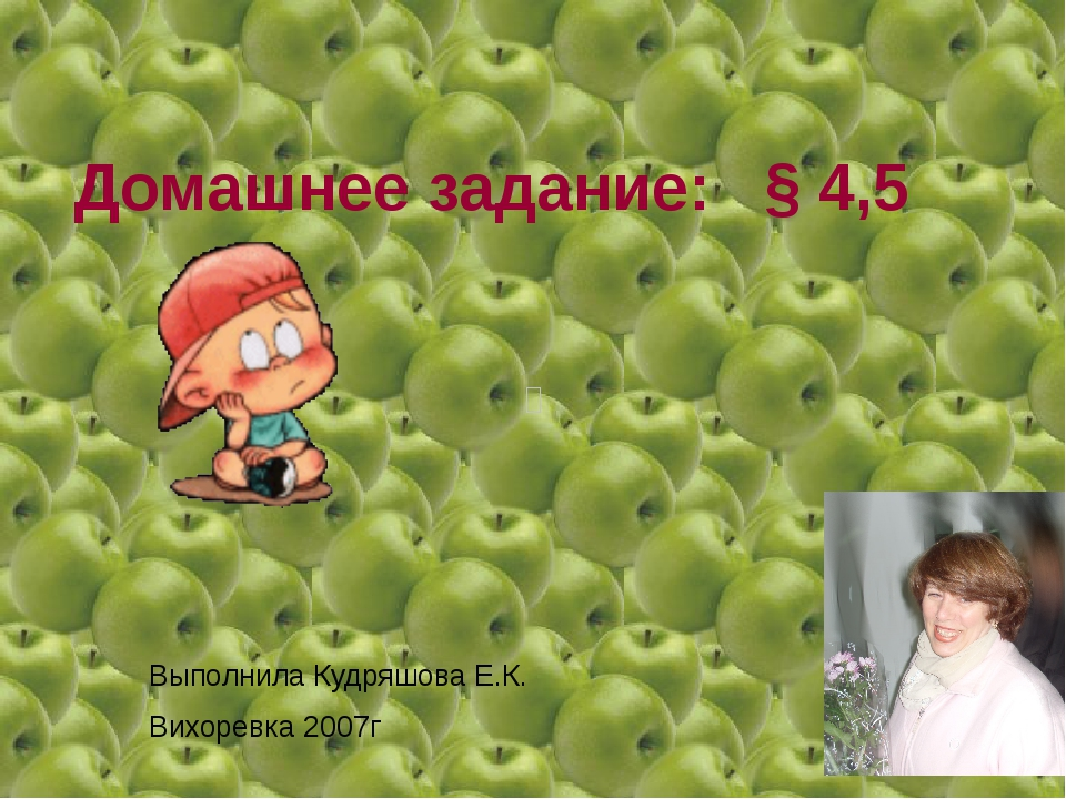 Выполнила Кудряшова Е.К. Вихоревка 2007г Домашнее задание: § 4,5