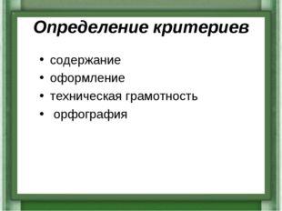 Определение критериев содержание оформление техническая грамотность орфография