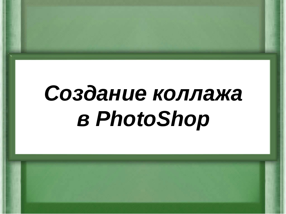 Создание коллажа в PhotoShop