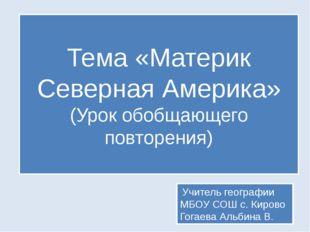 Тема «Материк Северная Америка» (Урок обобщающего повторения) Учитель географ