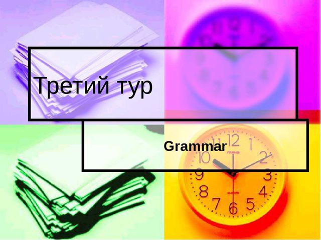 Третий тур Grammar