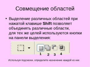 Совмещение областей Выделение различных областей при нажатой клавише Shift по