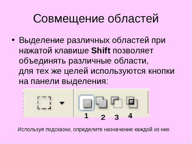 Совмещение областей Выделение различных областей при нажатой клавише Shift по...