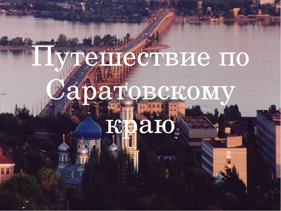 Путешествие по Саратовскому краю