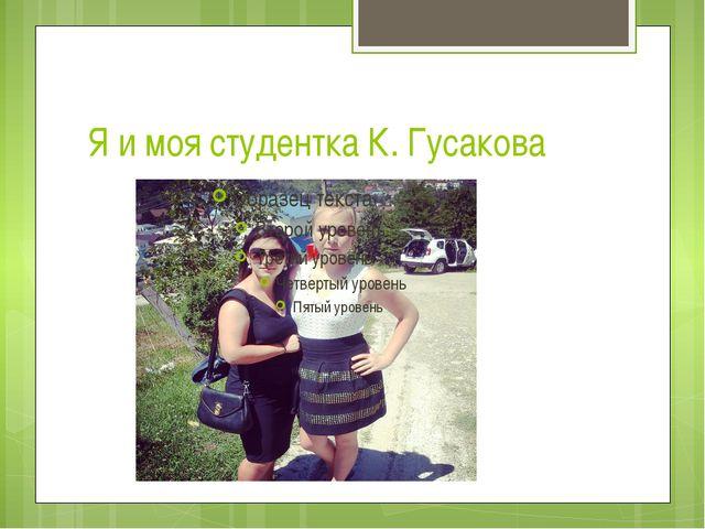 Я и моя студентка К. Гусакова