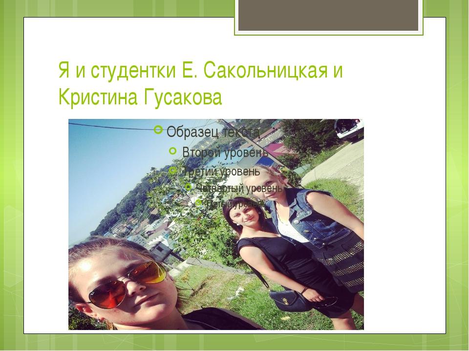 Я и студентки Е. Сакольницкая и Кристина Гусакова