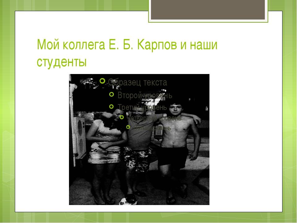 Мой коллега Е. Б. Карпов и наши студенты