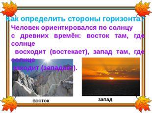 Человек ориентировался по солнцу с древних времён: восток там, где солнце вос