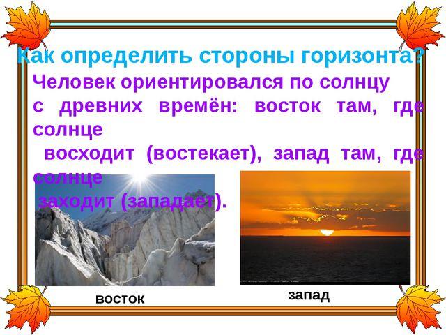 Человек ориентировался по солнцу с древних времён: восток там, где солнце вос...