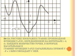 B8 НА РИСУНКЕ ИЗОБРАЖЕН ГРАФИК ПРОИЗВОДНОЙ ФУНКЦИИ Y=F(X), ОПРЕДЕЛЕННОЙ НА ИН